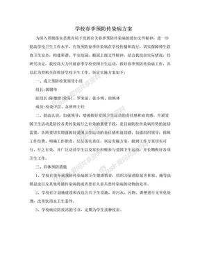 学校春季预防传染病方案.doc