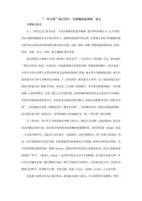 """""""一代天骄""""成吉思汗:从落魄流浪到统一蒙古.doc"""