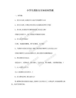 小学生消防安全知识问答题.doc