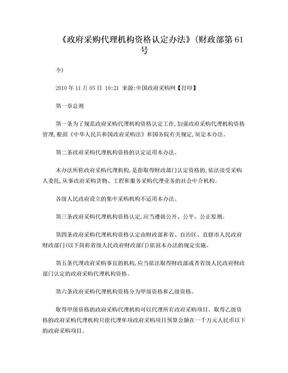 《政府采购代理机构资格认定办法》(财政部第61号令).doc