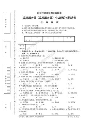 家庭服务员(家政服务员)中级理论试卷正文.doc