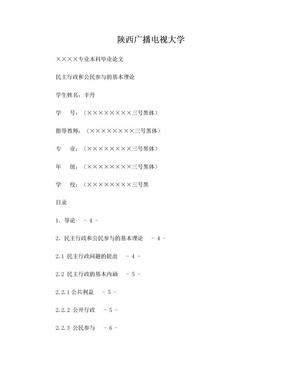 行政管理中的民主化理论研究.doc
