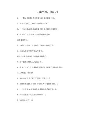 小学五年级数学课本.doc