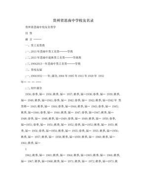 贵州省思南中学校友名录.doc