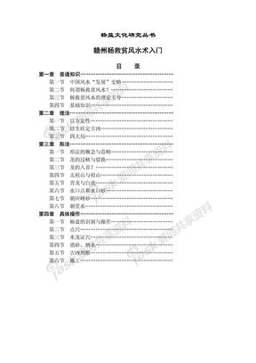 贛州楊救貧風水術入門01.pdf