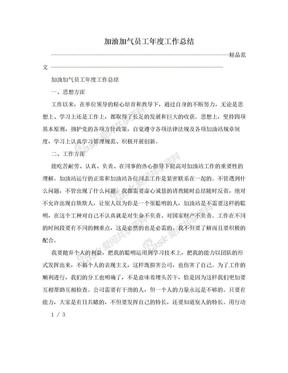 加油加气员工年度工作总结.doc