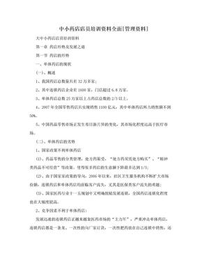 中小药店店员培训资料全面[管理资料].doc