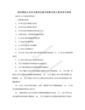 深交所的上市公司董事会秘书资格考试主要内容与范围.doc
