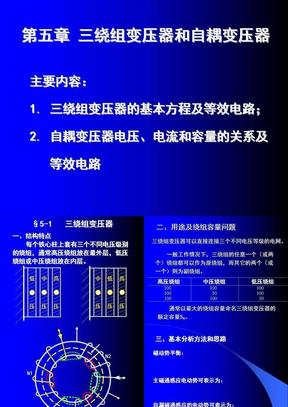 电机学第05章三绕组变压器和自耦变压器2007-5-9王昊.ppt