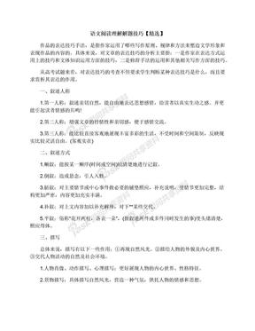语文阅读理解解题技巧【精选】.docx