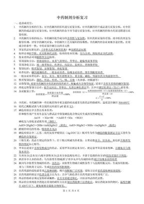 中药制剂分析总结.doc