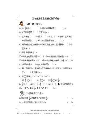 五年级数学下册期中试卷【3】.doc