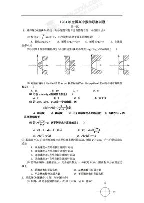 1984年全国高中数学联赛试题及详细解析.doc