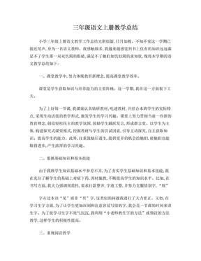 三年级语文学科总结.doc