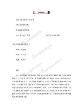 金风1500kW风机常见故障处理手册.doc