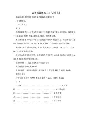 岩棉保温板施工工艺[重点].doc