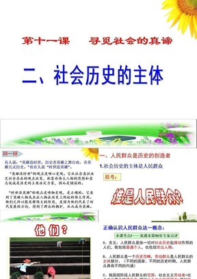 zq社会历史的主体.ppt