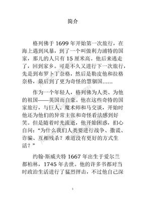 书虫系列格列佛游记.docx