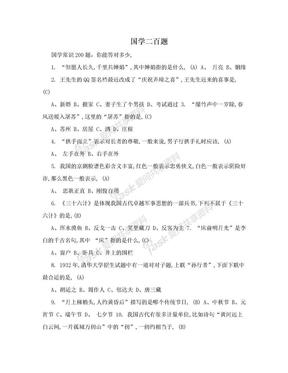 国学二百题.doc