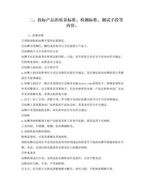 标识导视牌投标文件.doc