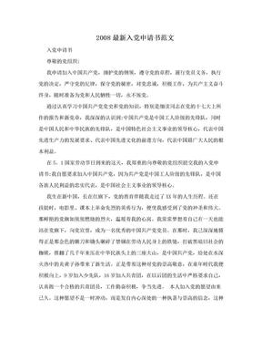 2008最新入党申请书范文.doc