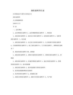 岗位说明书目录.doc