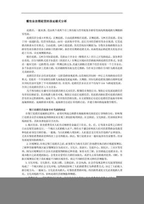 餐饮业连锁经营的选址模式分析.doc
