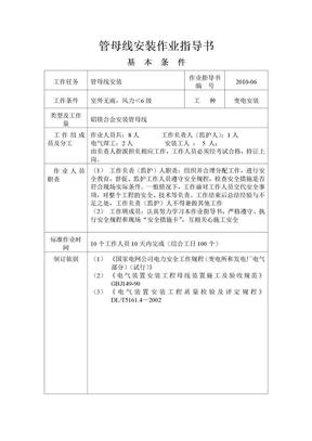 变电所管母线安装作业指导书.doc