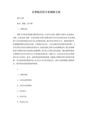 计算机应用专业调研方案.doc