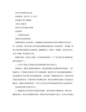 初中语文教研活动记录[教材].doc