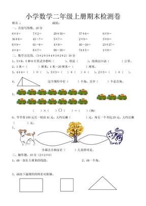 二年级上册期末试卷数学题.doc