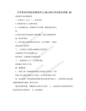 大学英语社团活动策划书(云南云师大外语协会供稿  副).doc