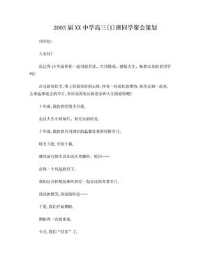 高中同学聚会策划.doc