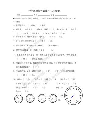 【小学 一年级数学】一年级钟表超级练习题 共(2页).doc