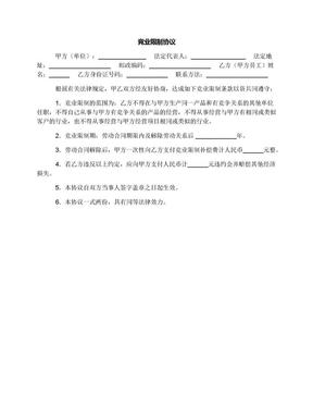 竞业限制协议.docx