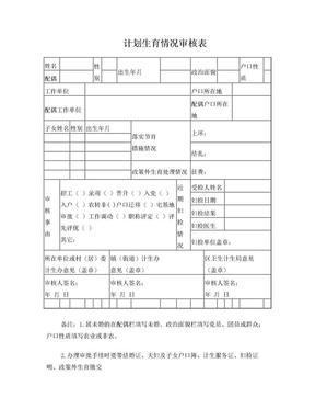 计划生育情况审核表.doc