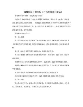 农村村民自治章程 [村民委员会自治法].doc