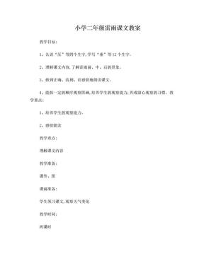 小学二年级雷雨课文教案.doc