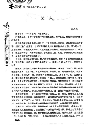 丈夫  沈从文.pdf
