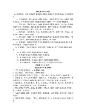 医院便民服务中心规定、规范.doc