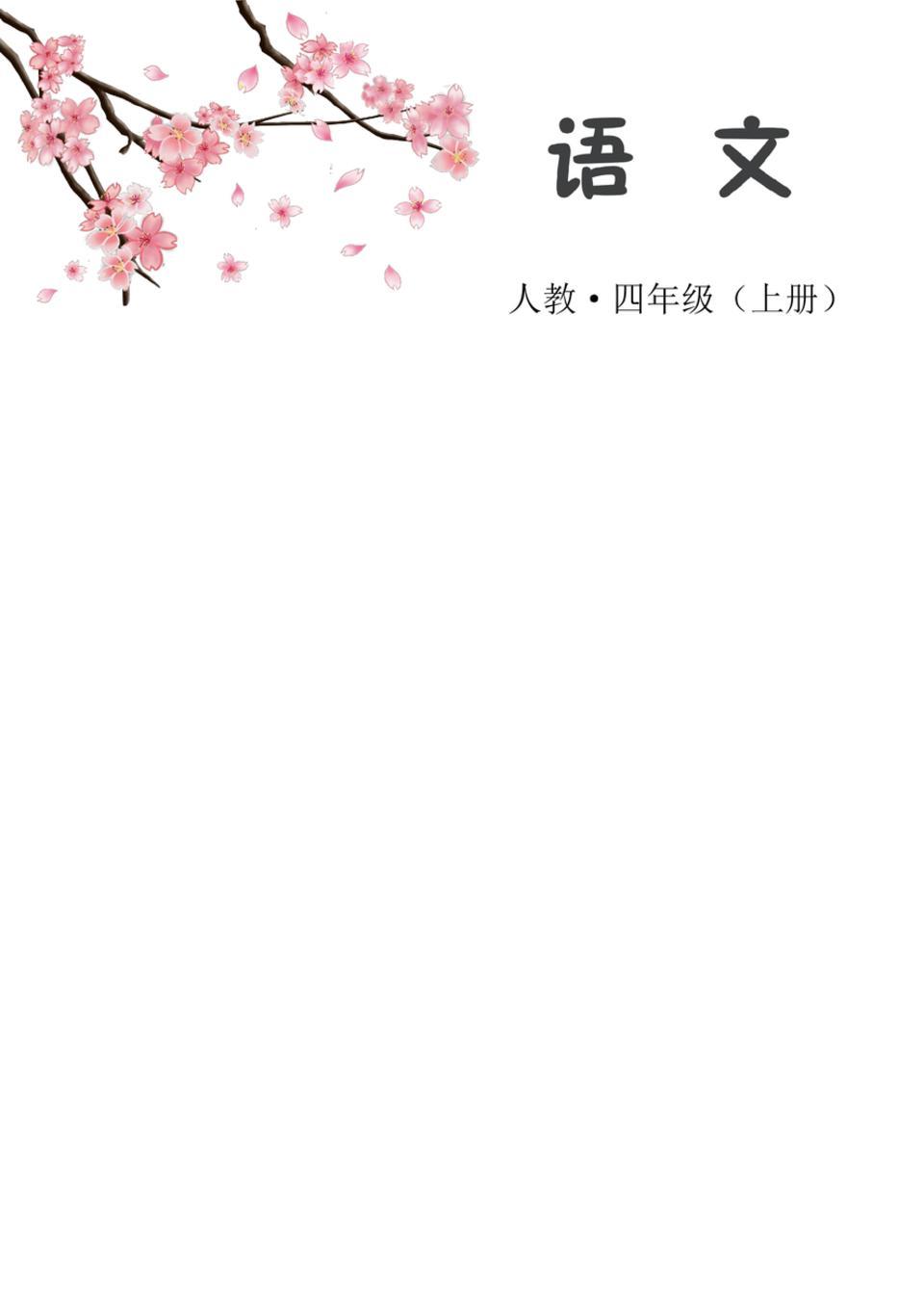 四年级上册语文课件-习作:写观察日记人教(部编版) (共18张PPT).pptx