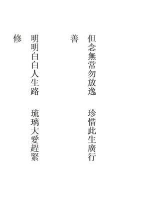藥師琉璃光佛大威神見聞記(第二輯).doc