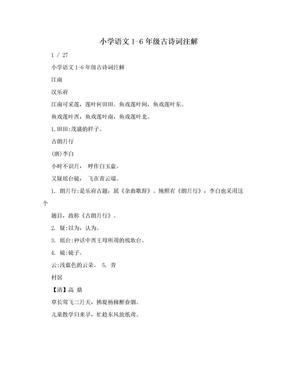 小学语文1-6年级古诗词注解.doc
