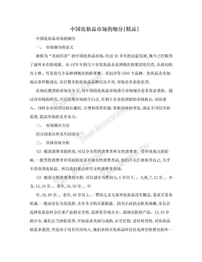 中国化妆品市场的细分[精品].doc