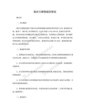 临沂天源物流园规划.doc