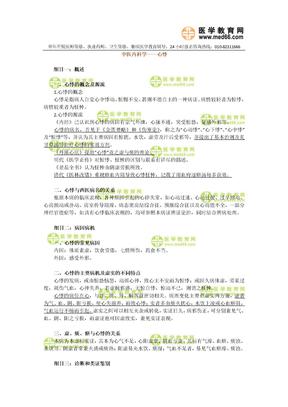 中医内科学——心悸.doc