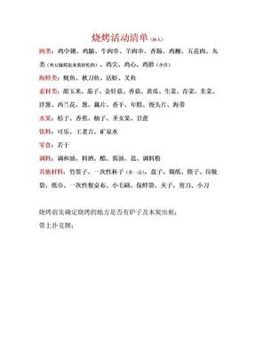 烧烤材料清单20人.doc
