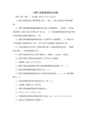 可燃气体报警器检定试题.doc