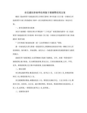 市交通局事业单位科级干部调整任用方案.doc