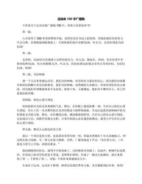 运动会100字广播稿.docx